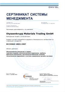OSHSAS 18001 - Russian
